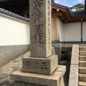 和歌山市東長町[正住寺(しょうじゅうじ)]までツーリング