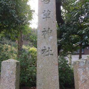 和歌山市冬野[名草神社(なぐさじんじゃ)]までツーリング