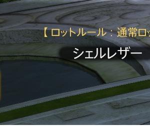 FF14 2人で 宝の地図 G12 リェー・ギア・ダンジョン 今年13回目