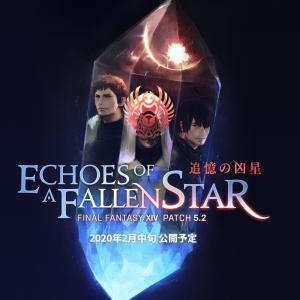 FF14 パッチ5.2「追憶の凶星」ティザーサイト公開