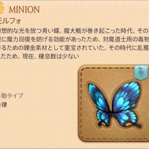 FF14 ミニオン モルフォ
