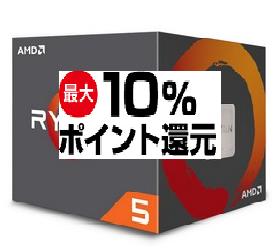 FF14 パソコン GALLERIA RT5 CPUアップグレード用に購入