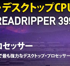 雑記 サイコム G-Master Hydro TRX40 Extreme とか色々