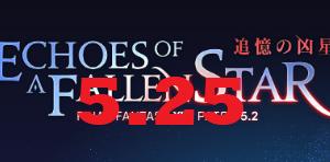 FF14 パッチ5.25  4月7日(火)公開予定