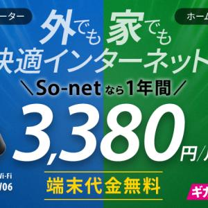 【回線】FF14 始めるなら So-net モバイル WiMAX 2+