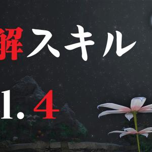 FF14 分解スキル 上げ ねこちゃん編 Vol.4