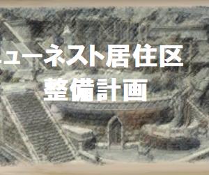 FF14 イシュガルド ハウジング 追加される!?