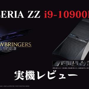 ドスパラ ガレリア ZZ i9-10900K RTX2080Ti 搭載 実機レビュー