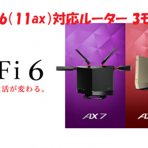 BUFFALO 快適な環境を提供するWi-Fi 6(11ax)対応ルーター