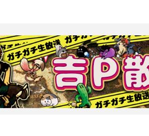 FF14 ガチガチ生放送「吉P散歩」6月20日(土)放送決定!