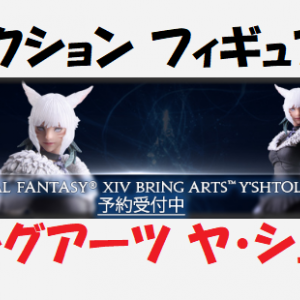 FF14 アクションフィギュア ブリングアーツ <ヤ・シュトラ>