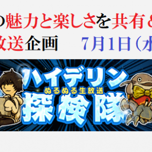 FF14 新番組「ハイデリン探検隊」 7月1日(水)放送決定!