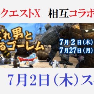 FF14 ドラゴンクエストXとの相互コラボイベント再演決定!