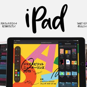 雑記 iPadを買った話 タブレット買い替え