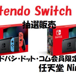 雑記 Nintendo Switch 抽選販売 (ヨドバシ) 「あつ森」したいの巻