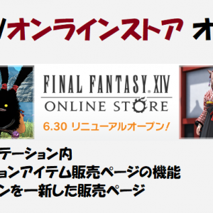FF14 FFXIVオンラインストア 6.30リニューアルオープン