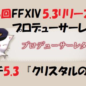 FF14 パッチ5.3 リリース予定 第64回FFXIVプロデューサーレター