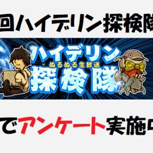 FF14 「第1回ハイデリン探検隊」 アンケート実施中!