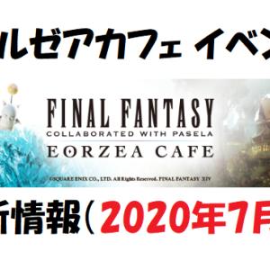 FF14 エオルゼアカフェ イベント最新情報(2020年7月版)