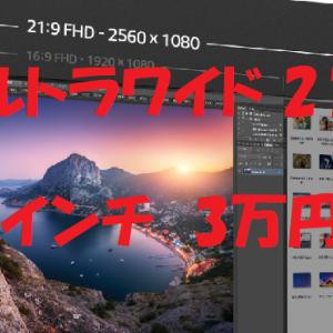 FF14 ウルトラワイド 3万円台 モニター 34WL500-B