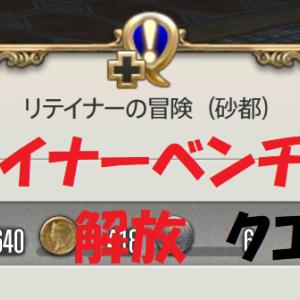 FF14 リテイナーの冒険 リテイナー解放クエスト【初心者さん】