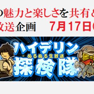 FF14 第2回 ハイデリン探検隊 7月17日(金)放送決定!