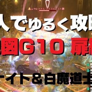FF14 「ウズネアカナルの覇者:ランク4」 ゲット!  G10地図