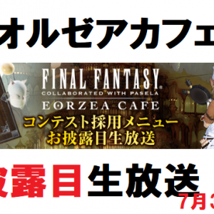 FF14 エオルゼアカフェ お披露目生放送 7月30日(木)放送分