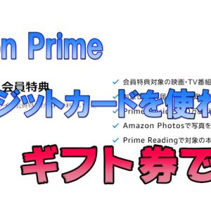 雑記  Amazon Prime クレジットカードを使わずギフト券で登録