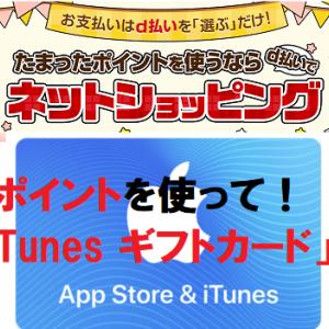 雑記  dポイント を「iTunes ギフトカード」に使ってみる!