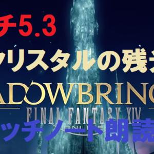 FF14 パッチ5.3「クリスタルの残光」パッチノート朗読会 8月10日(月・祝)放送決定!
