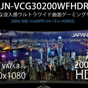 FF14 JAPANNEXT 30型ウルトラワイド曲面ゲーミングモニター
