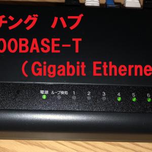 家電 1000BASE-T(Gigabit Ethernet)対応  HUBに変えてみた