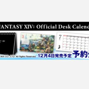 FF14 公式卓上カレンダー2021 予約受付中!