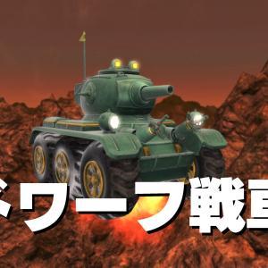 FF14 マウント ドワーフ戦車