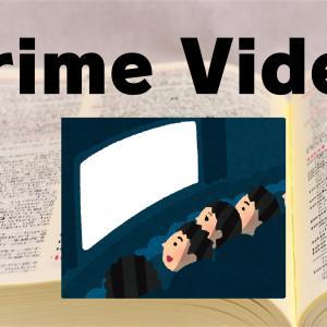 Amazon Prime Videoで英国ミステリー
