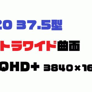 [新商品] EIZO ウルトラワイド曲面 UWQHD+(3840×1600)