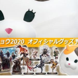 FF14 東京ゲームショウ 2020 オンライン オフィシャルグッズ