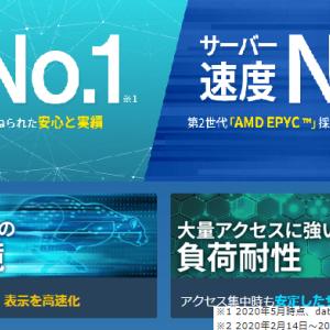 エックスサーバー 高速 高機能 高安定【レンタルサーバー】