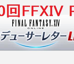 FF14 第60回 FFXIV PLL10月9日(金)放送決定!
