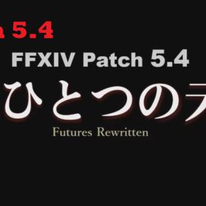 FF14 パッチ5.4 バージョンアップ情報 もうひとつの未来