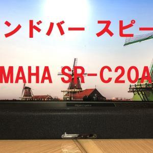 雑記 パソコン接続 サウンドバー スピーカー YAMAHA SR-C20A