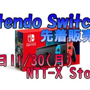 Nintendo Switch  先着販売 明日11/30(月) [NTT-X Store]