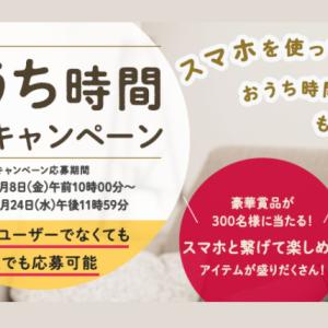 docomo Online Shop おうち時間応援キャンペーン 豪華賞品が300名に当たる!