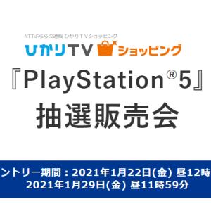 雑記 ひかりTVショッピング PlayStation®5 抽選販売会