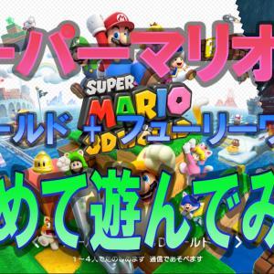 Switch スーパーマリオ 3Dワールド + フューリーワールド 2人オンラインで遊んでみた♪