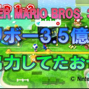 Switch SUPER MARIO BROS. 35 クリボー3.5億体を協力して倒す イベント