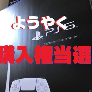 雑記 PlayStation®5 の購入権当選!!