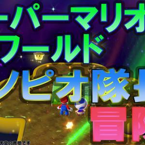 Switch スーパーマリオ 3Dワールド  キノピオ隊長の冒険
