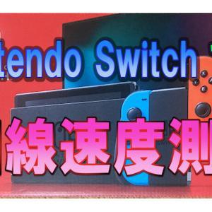 Nintendo Switch インターネット回線速度を測定